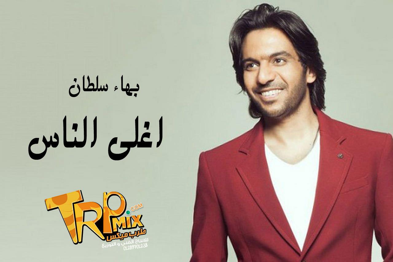 اغنية اغلي الناس - من مسلسل ولد الغلابة بهاء سلطان