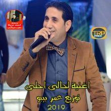 اغنية لحالي احلي – هعيش مع نفسي – غناء احمد شيبة – من مسلسل علامة استفهام – توزيع درامز عمر بيبو