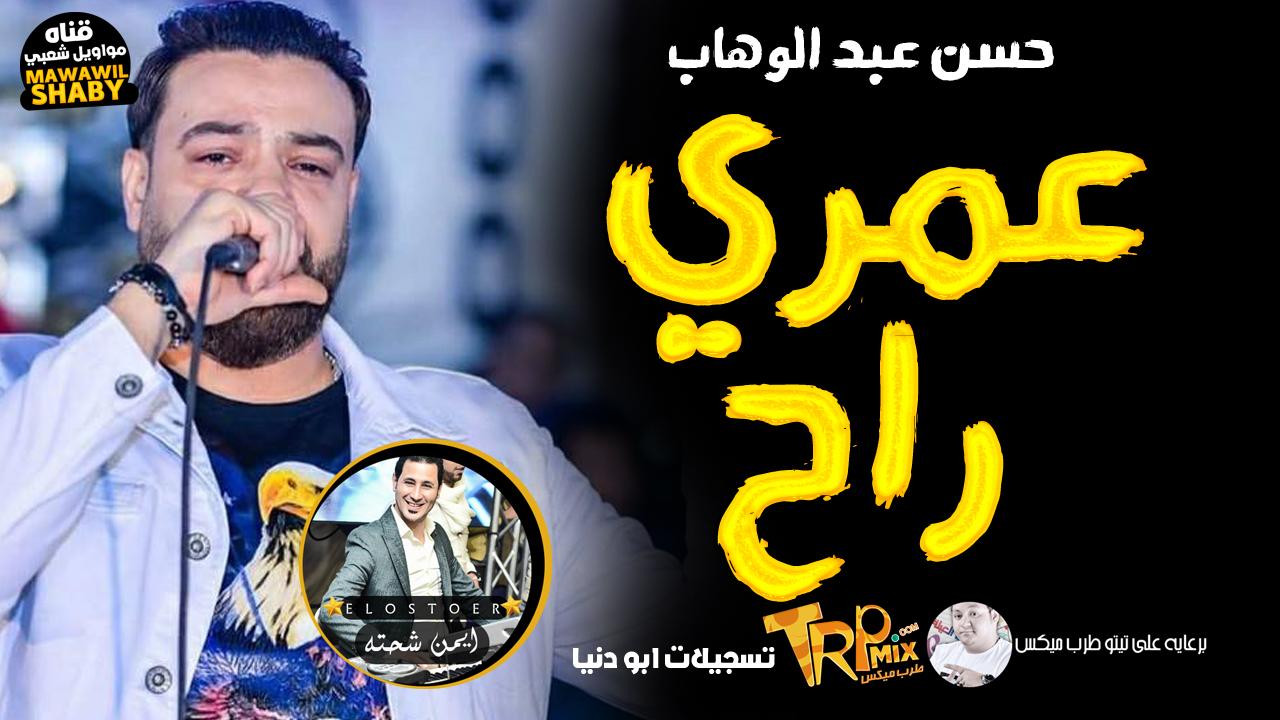 حسن عبد الوهاب - عمري راح MP3 بلاشتراك مع الاسطورة ايمن شحته