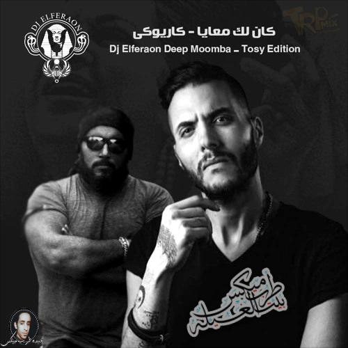 كايروكي – كان لك معايا Cairokee – Kan Lak Ma'aya – Dj Elferaon -Deep Moomba – Tosy Edition