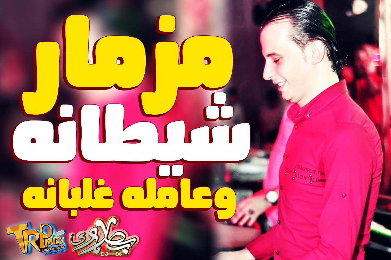 مزمار شيطانه وعامله غلبانه محمد اوشا  حماده الاسمر 2020