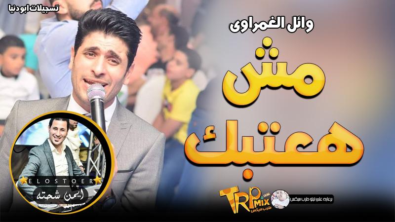 وائل الغمراوي 2019 / موال مش هعتبك MP3 بلاشتراك مع الاسطورة ايمن شحته