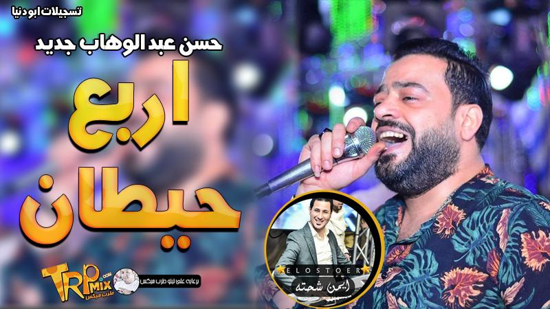 حسن عبد الوهاب 2019 موال جديد اربع حيطان MP3