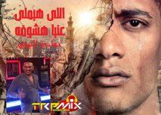 استماع وتحميل اغنية اللي هيملي عينيا هشوفوا – غناء حمادة الليثي من مسلسل زلزال – محمد رمضان MP3