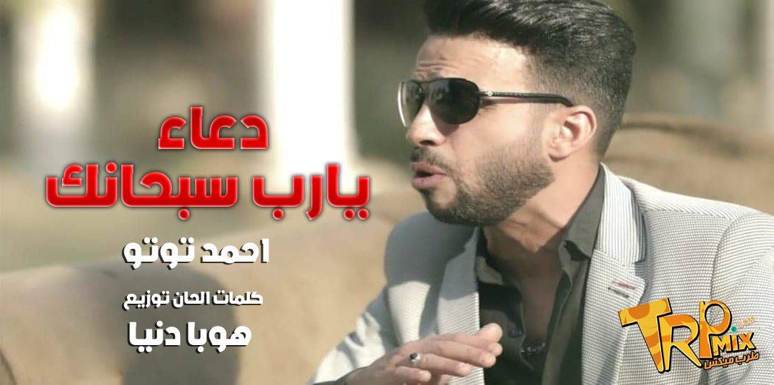 دعاء احمد توتو 2019 - يارب سبحانك كلمات وتوزيع هوبا دنيا