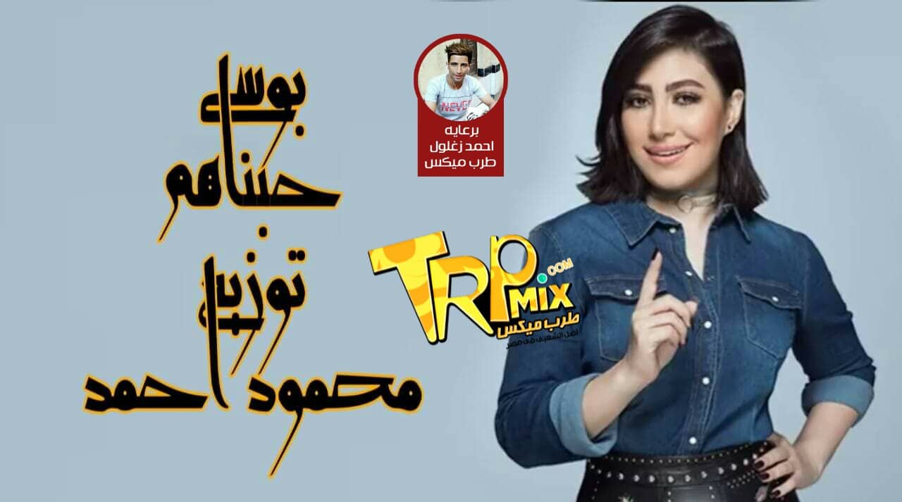 اغنيه بوسي حبناهم توزيع درامز محمود احمد 2019