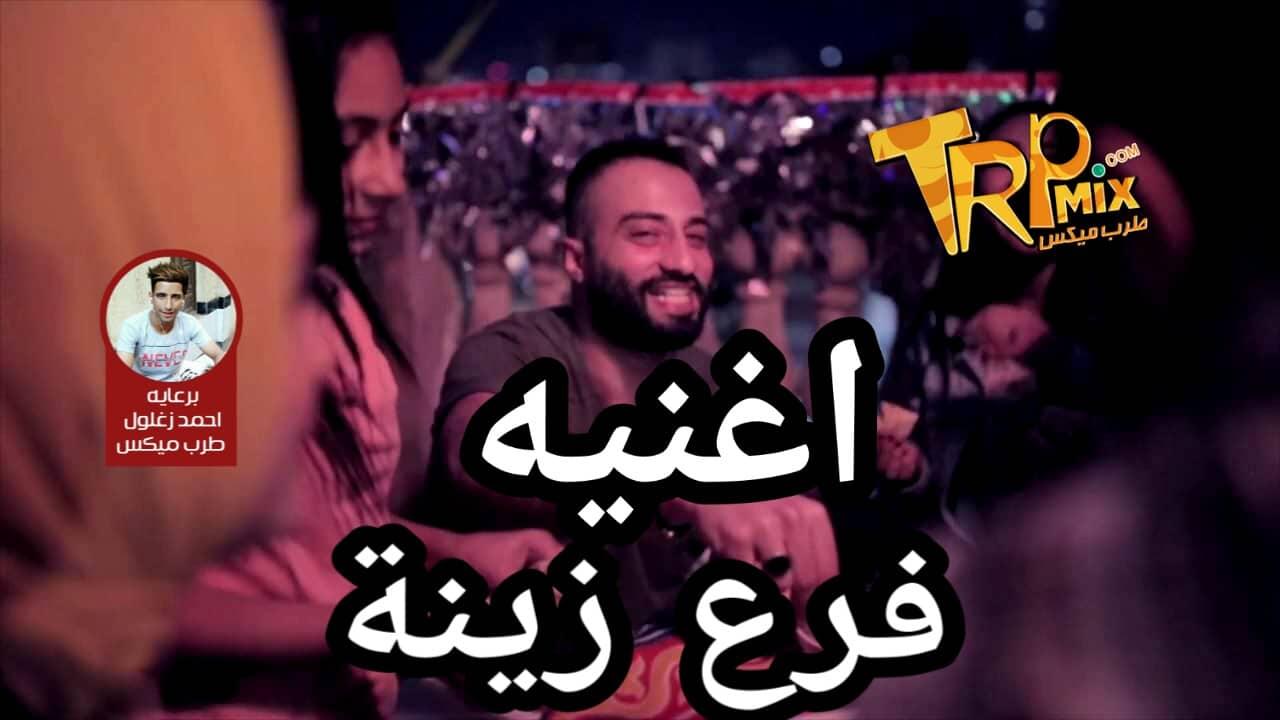 اغنيه فرع زينة على الخواجه منى اسامة حودة بندق توزيع ديجيتال 2019