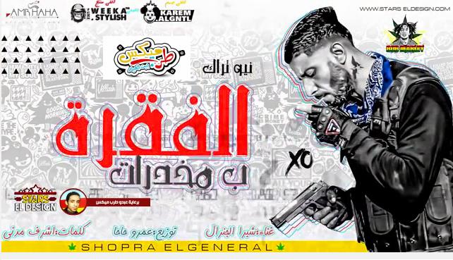 مهرجان الفقره ب مخدرات غناء شبرا الجنرال توزيع عمرو حاحا 2019 برعاية مافيا طرب ميكس.mp3