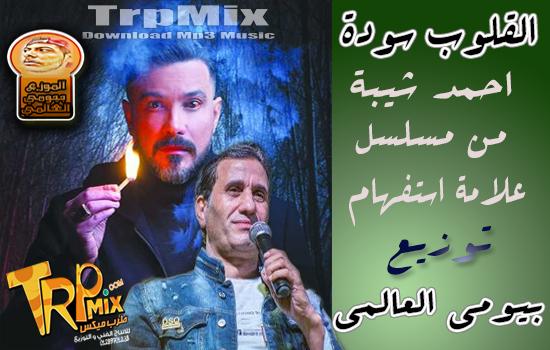 اغنية هعيش لوحدي (القلوب سودة) غناء احمد شيبة – من مسلسل علامة استفهام – توزيع درامز بيومي العالمي 2019
