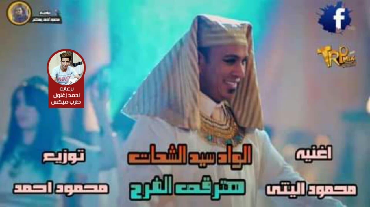 اغنيه العيد الوادسيد الشحات محمود الليثي توزيع محمود احمد 2019
