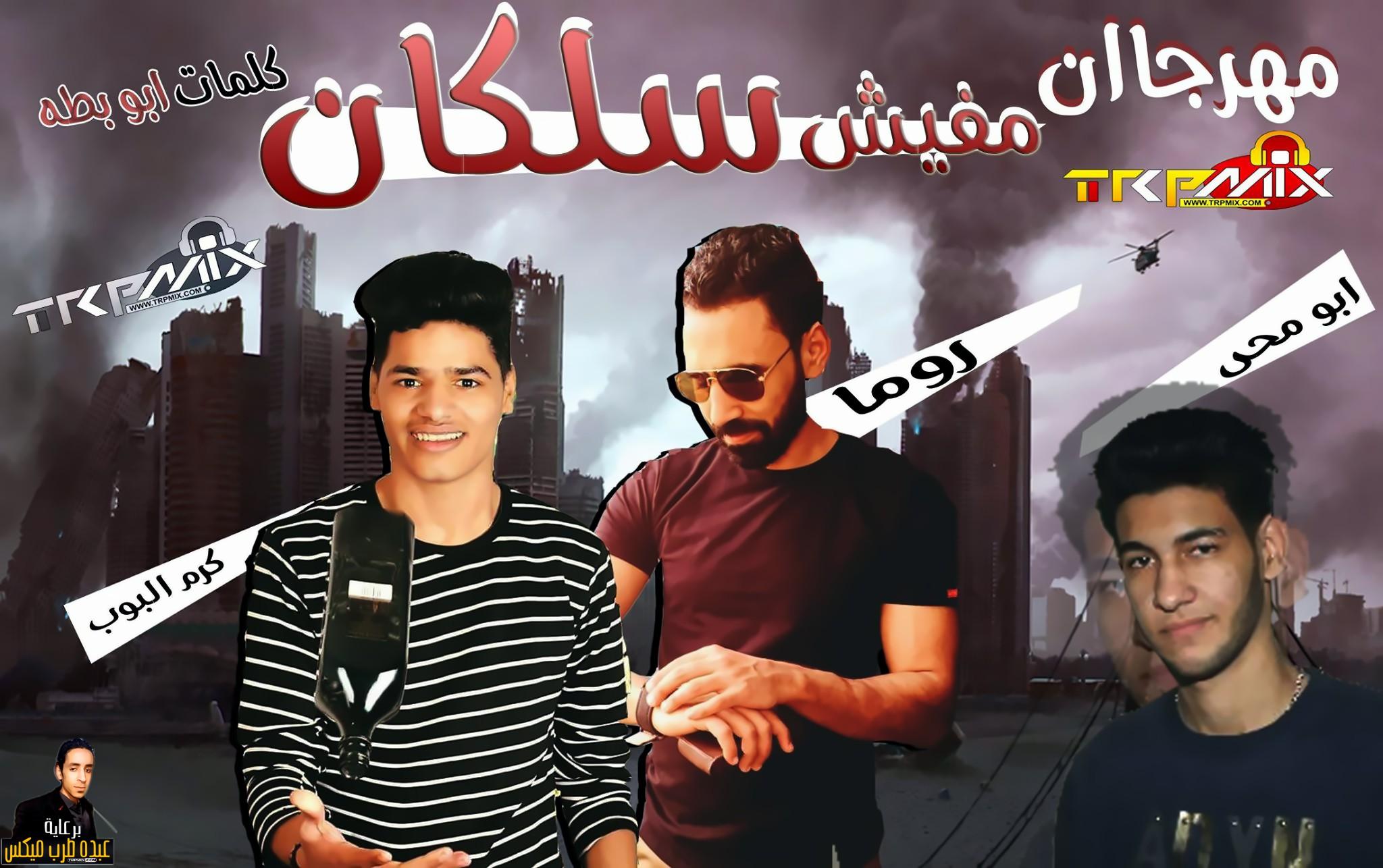 مهرجان مفيش سلكان 2019 - غناء ابو محى و روما توزيع كرم البوب