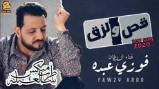 اغنيه فوزي عبده – قص و لزق MP3 2019 – طرب ميكس 2019