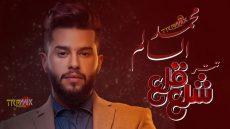 استماع وتحميل اغنية محمد السالم تتر برنامج شلع قلع