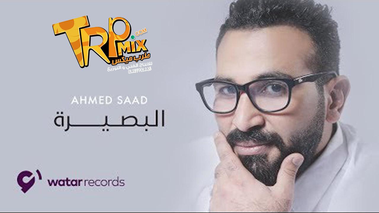 Ahmed Saad – Al Basera  احمد سعد – البصيرة