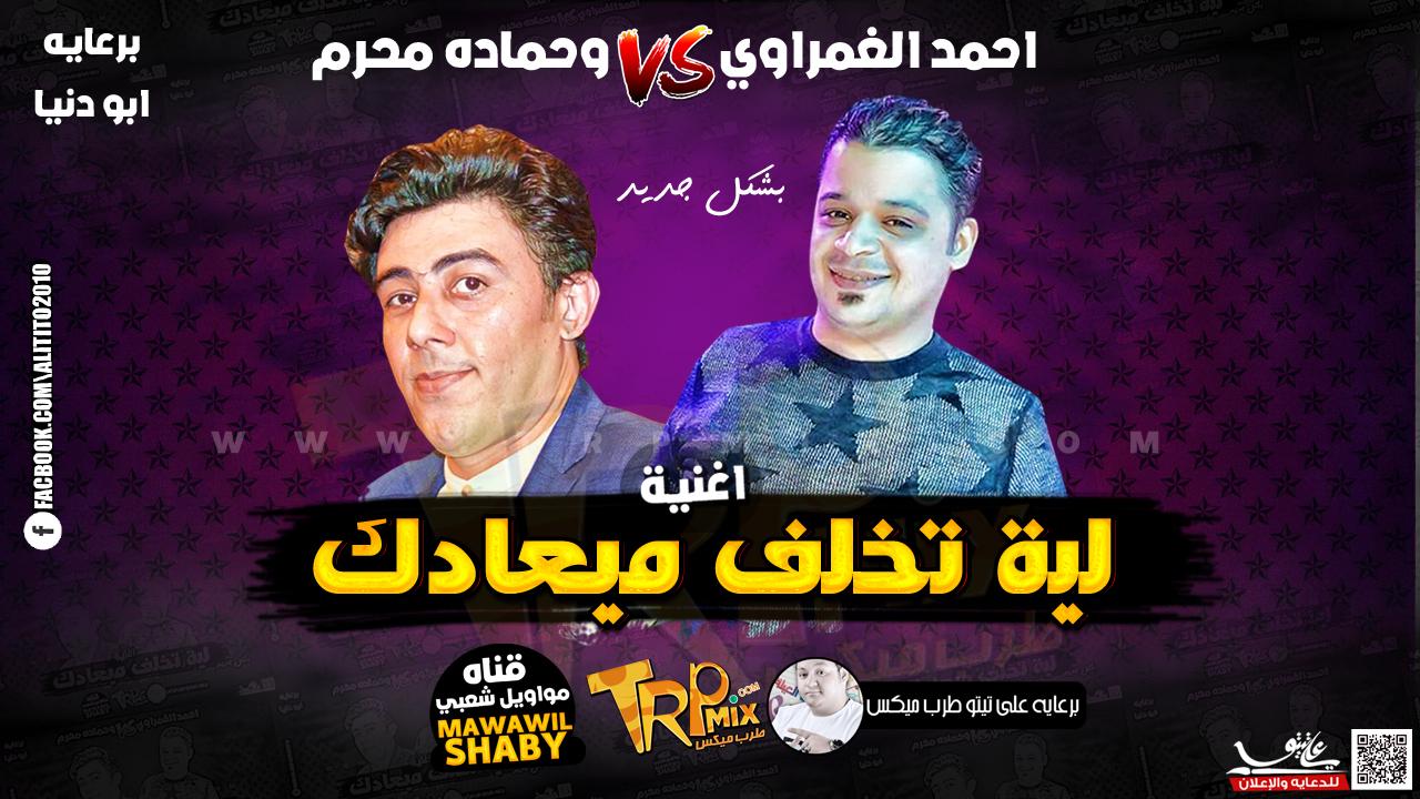 اغنيه ليه تخلف ميعادك - احمد الغمراوي و حماده محرم 2019