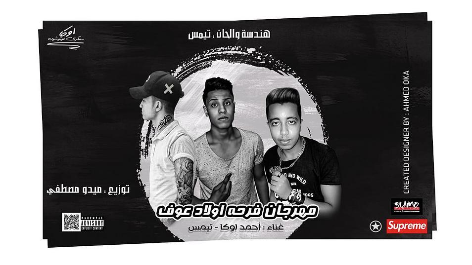 مهرجان فرحه اولاد عوف اوكا وتيمس الحان تيمس توزيع ميدو