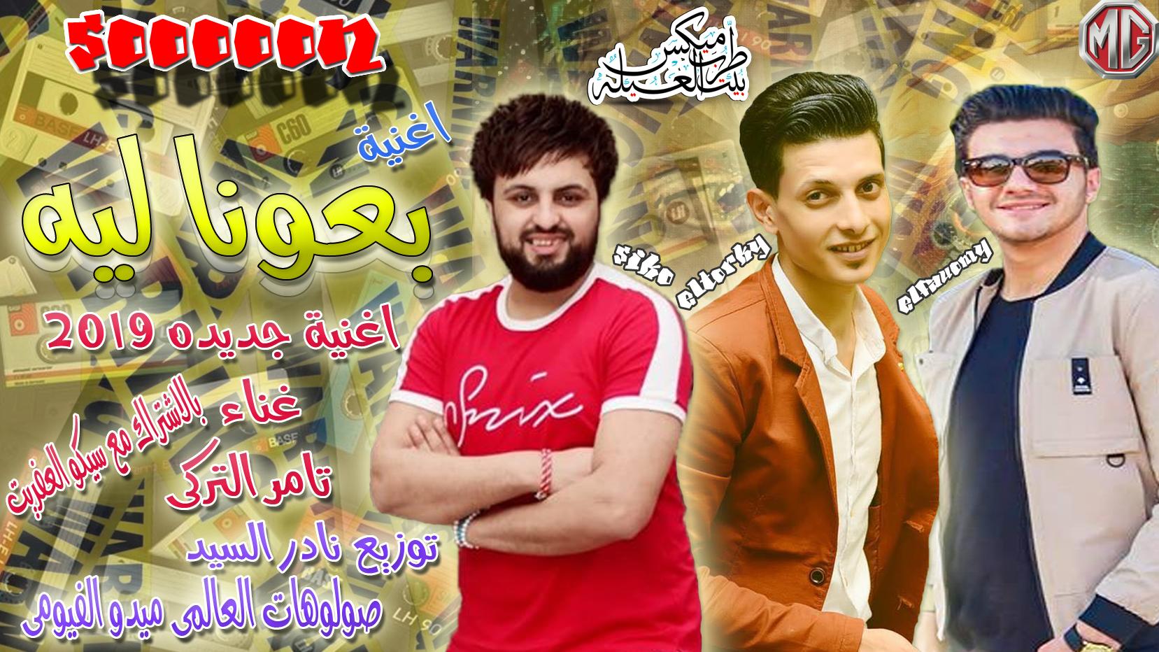 اغنية باعونا ليه تامر التركى وسكيو العفريت 2019 - هترقص الافراح