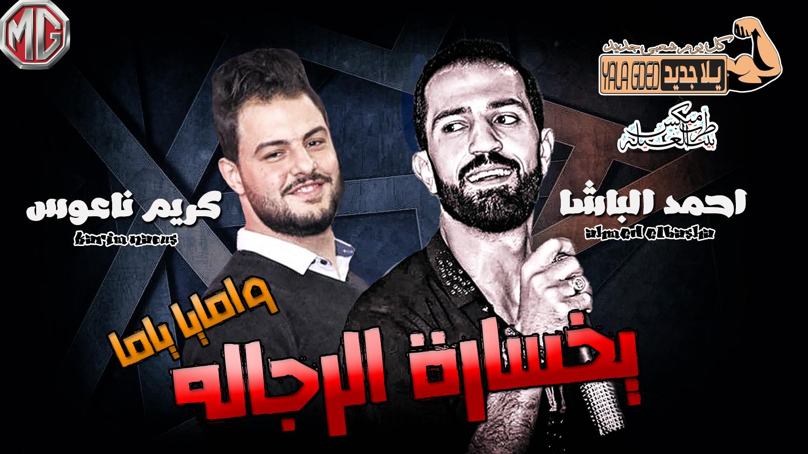 يخسارة الرجاله وامايا ياما | احمد الباشا | كريم ناعوس | موال جديد بغيارت ناعوس الجباره | جديد2019