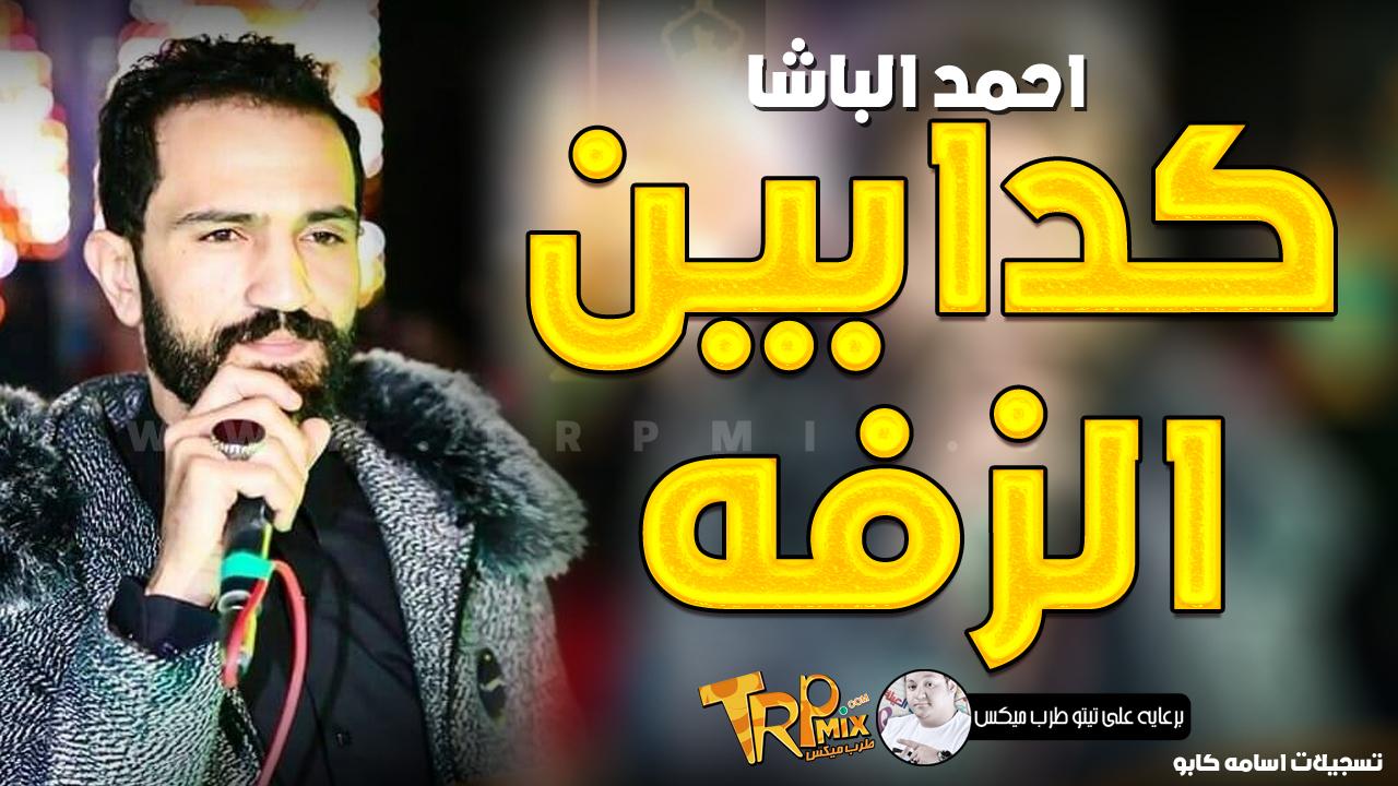 احمد الباشا كدابين الزفه MP3 - بلاشتراك مع كيمو الصغير