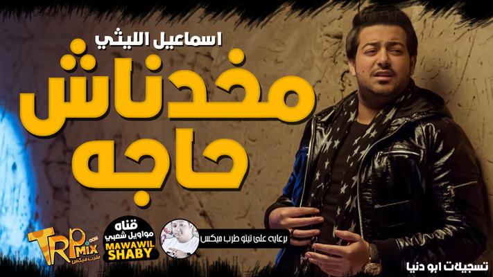 اسماعيل الليثي 2019 - مخدناش حاجه MP3