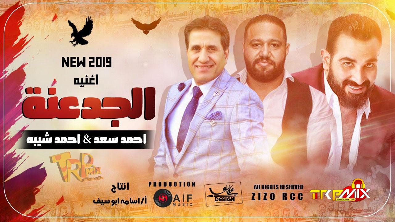اغنيه الموسم 2019 – الجدعنه – غناء احمد سعد و احمد شيبه