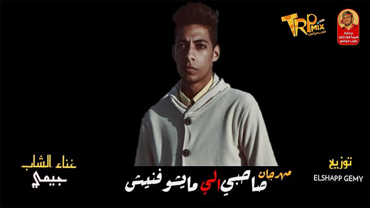 مهرجان صاحبى اللى ميشوفنيش | غناء وتوزيع جيمى | مهرجانات 2019