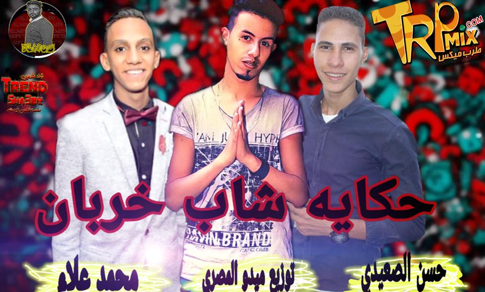 مهرجان حكاية شاب خربان توزيع ميدو المصرى غناء محمد علاء و حسن الصعيدى برعاية طرب ميكس2019
