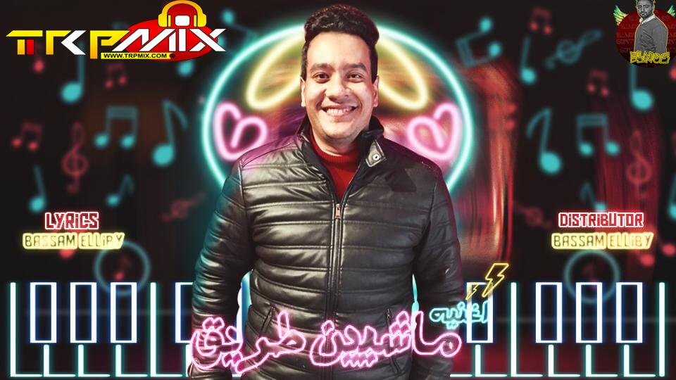 اغنية ماشين طريق غناء وتوزيع بسام الليبى برعاية طرب ميكس 2019