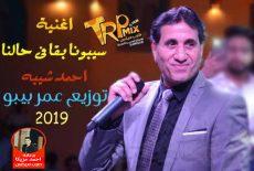 أغنية سيبونا بقى في حالنا    أحمد شيبة   توزيع عمر بيبو 2019