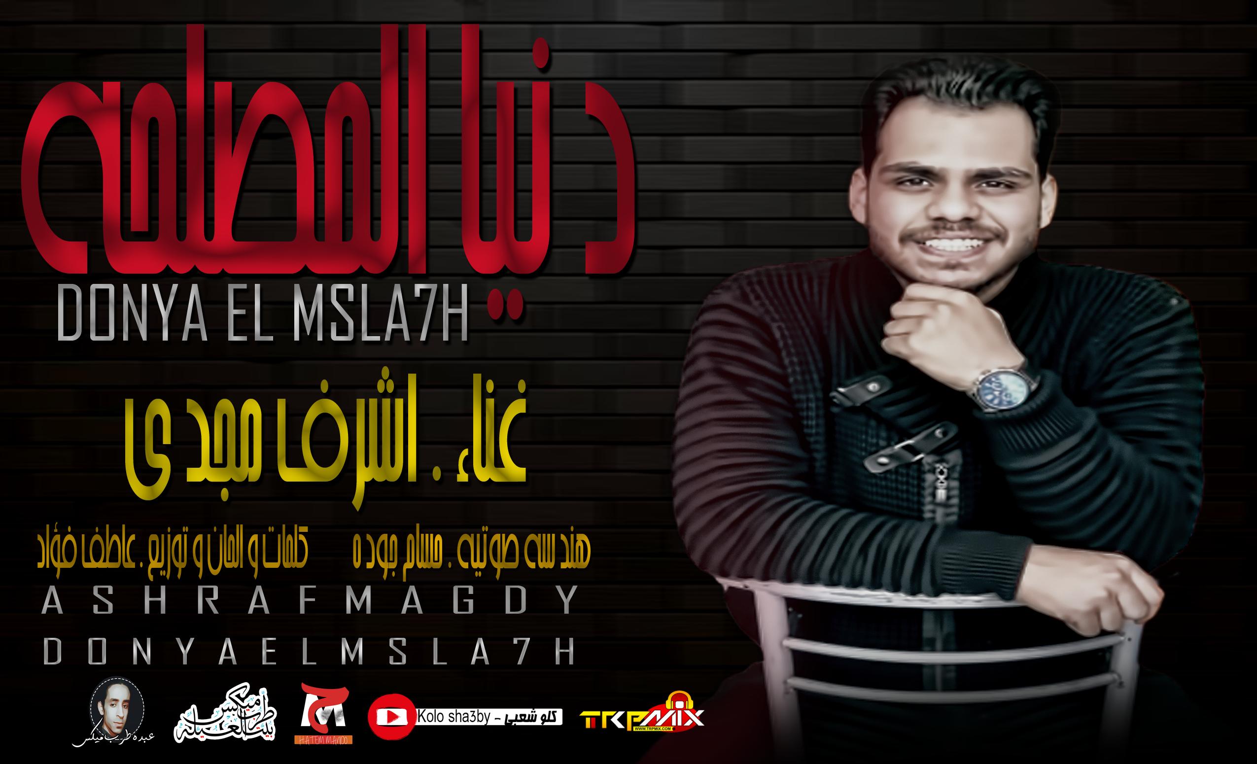 اغنية دنية المصلحة 2020 غناء اشرف مجدى كلمات وتوزيع عاطف فؤاد برعاية .mp3