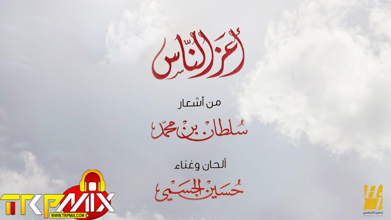 اغنية أعز الناس حسين الجسمي