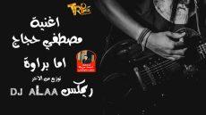 اغنيه مصطفي حجاج امابراوة توزيع درامز علاء فارس 2019