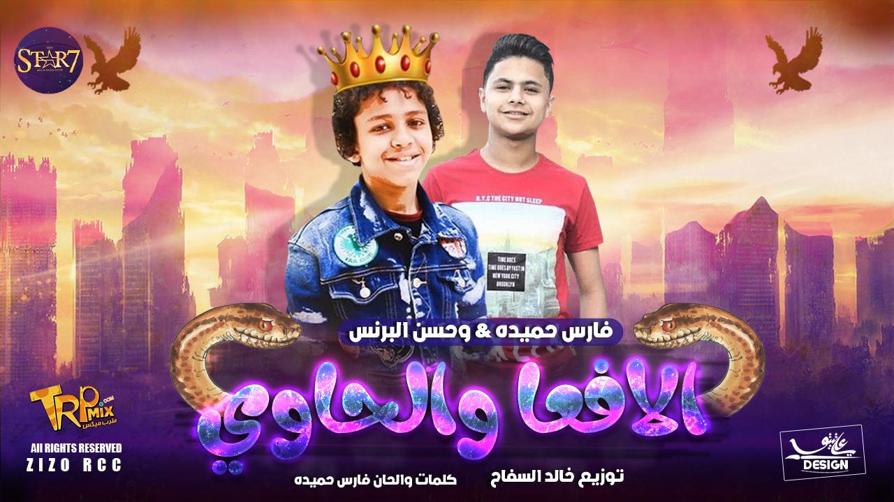 مهرجان الافعا والحاوي 2019 ( فارس حميده وحسن البرنس ) توزيع خالد السفاح - انتاج استار 7
