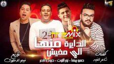 الدايرة اللي مفيش منها حمو بيكا – نور التوت – حودة ناصر