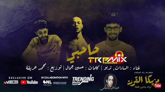 مهرجان صاحبى 2019 غناء سادات و مؤمن تربو توزيع محمد حريقة .mp3