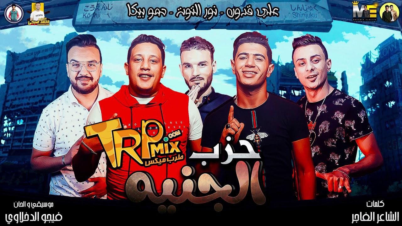مهرجان حزب الجنيه حمو بيكا - نور التوت - علي قدورة - فيجو الدخلاوي