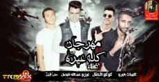مهرجان كله عيره غناء كوكو الجنتل و حافظ توزيع عبد الله فيصل 2019
