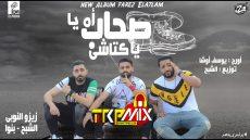 مهرجان يا صحاب يا كتاشى من البوم كالاكس التريلا فريق الاحلام 2019