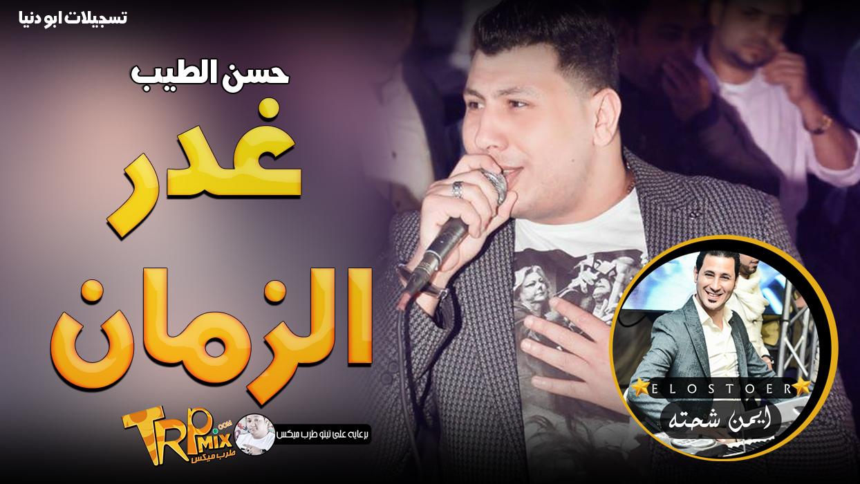 حسن الطيب 2019 - موال غدر الزمان - بالاشتراك مع الاسطورة ايمن شحته 2019
