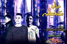 حياتي متلخبطه اداء عمرو زكي ومحمد اسماعيل توزيع القائد بصلاوى 2019