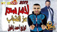 اغنيه عز الشباب احمد سعد توزيع احمد زغلول ريمكس 2019