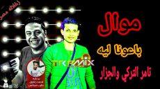 موال باعونا ليه تامر التركى مع الموسيقار محمد الجزار 2019