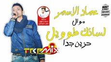 موال عماد الاسمر لسانك طويل يابن ادم 2019
