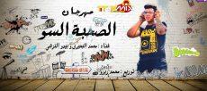 مهرجان الصحبه السو غناء محمد البحيرى- بيدو النزهى توزيع محمد زيزو | مهرجانات 2019