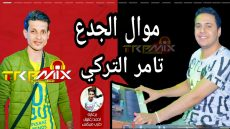 موال الجدع واسترها علينا يارب تامر التركى والموسيقار محمد الجزار 2019