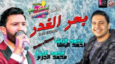 بحر الغدر الجديد | احمد الباشا | محمد الجزار | خرااب حظ جديد 2019