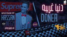 اغنيه دنيا غريبه 2019 – حسن نجم MP3
