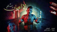 مهرجان لا امان للامان – غناء احمد نافع – توزيع بيدو ياسر – MP3 2020 – طرب ميكس