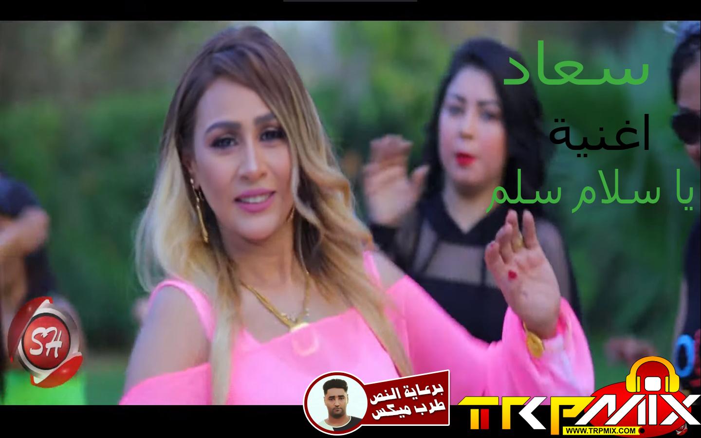 اغنية ياسلام سلم غناء سعاد برعاية طرب ميكس 2019