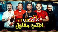مهرجان اطلب مقاول حمو بيكا – نور التوت – مودي امين